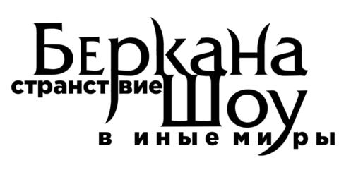 Беркана Шоу