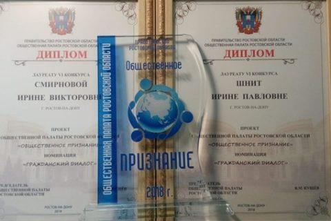 """Общественное признание в Номинация """"Гражданский диалог"""""""