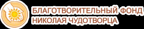 Благотворительный фонд Николая Чудотворца