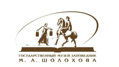 осудорственный Музей-Заповедник Шолохова