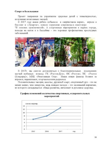 Отчет за 2017 год