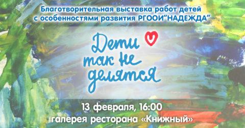 Выставка творческих работ детей с ОВЗ